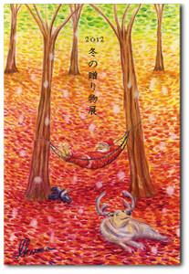 Suiokurimono